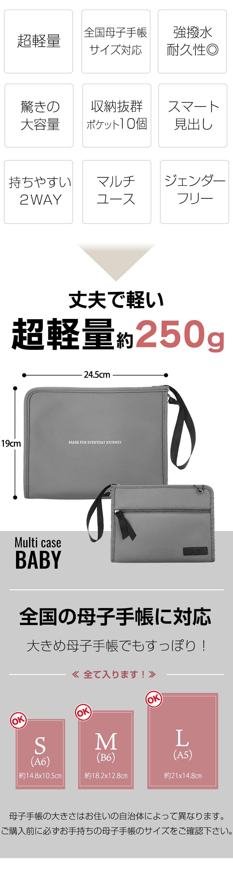 母子手帳 ケース 超軽量 超撥水 強撥水 マルチケース マルチ ケース 2WAY ハンドバッグ