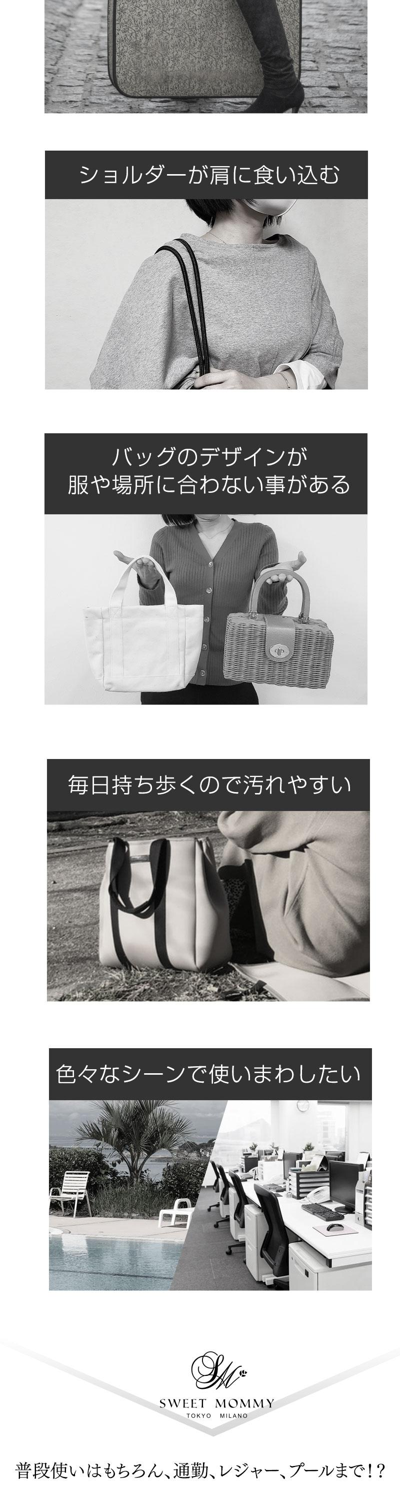 バッグのお悩み