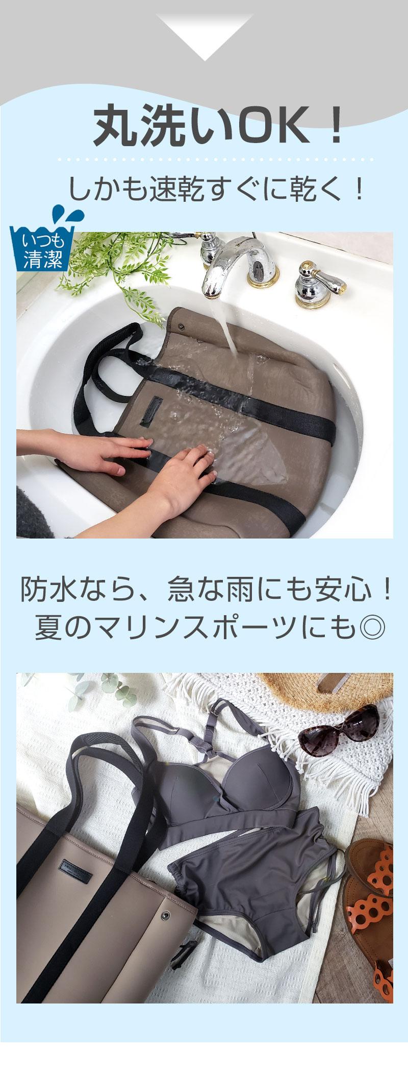 丸洗い 洗えるバッグ 洗濯