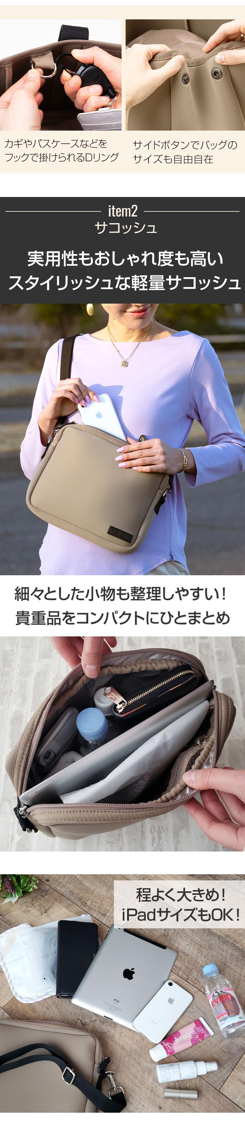 ネオプレン サコッシュ大容量 iPadケース
