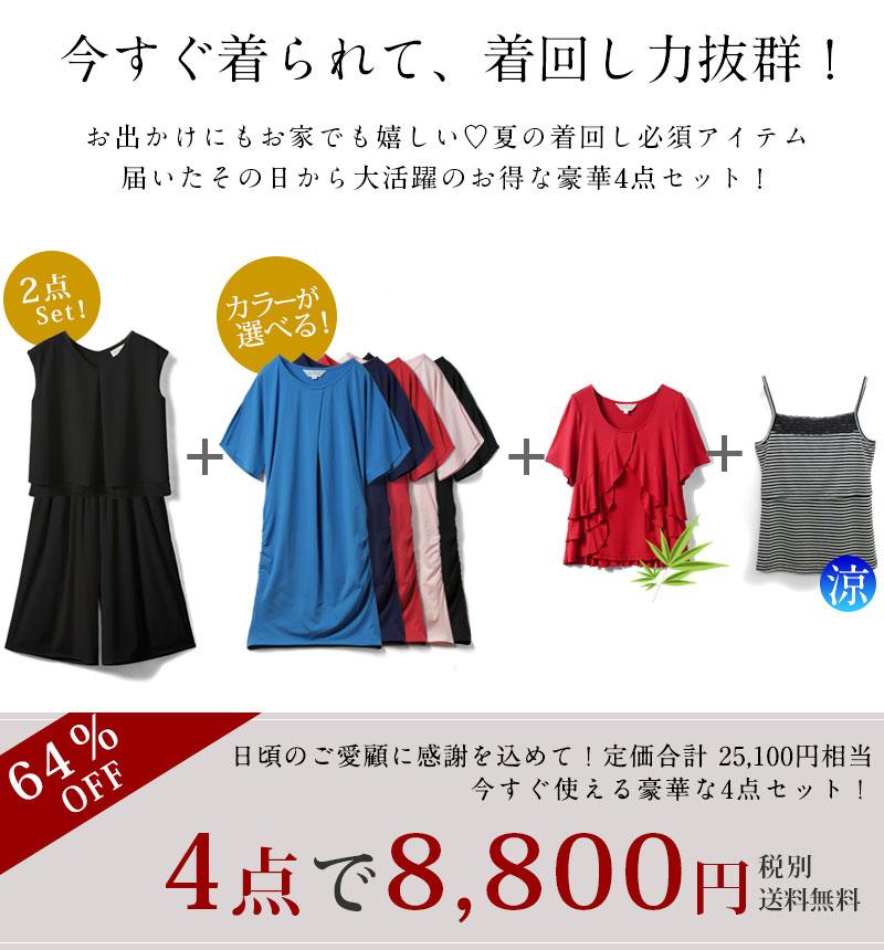 授乳服 マタニティ 感謝祭特別セット 福袋