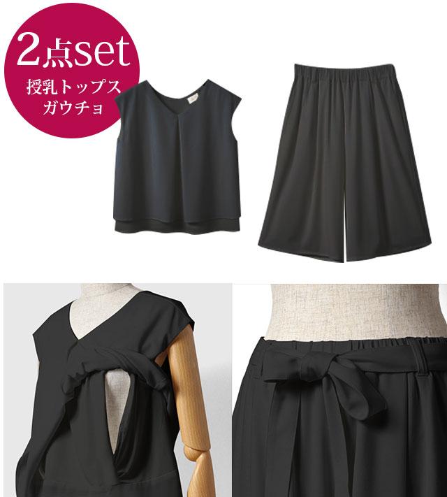 授乳服 マタニティウェア お得なセット ジョーゼット素材 セットアップ