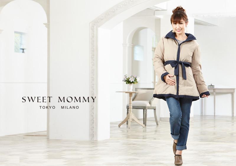 授乳服とマタニティウェアのスウィートマミーがおすすめするリバーシブルダウンママコート