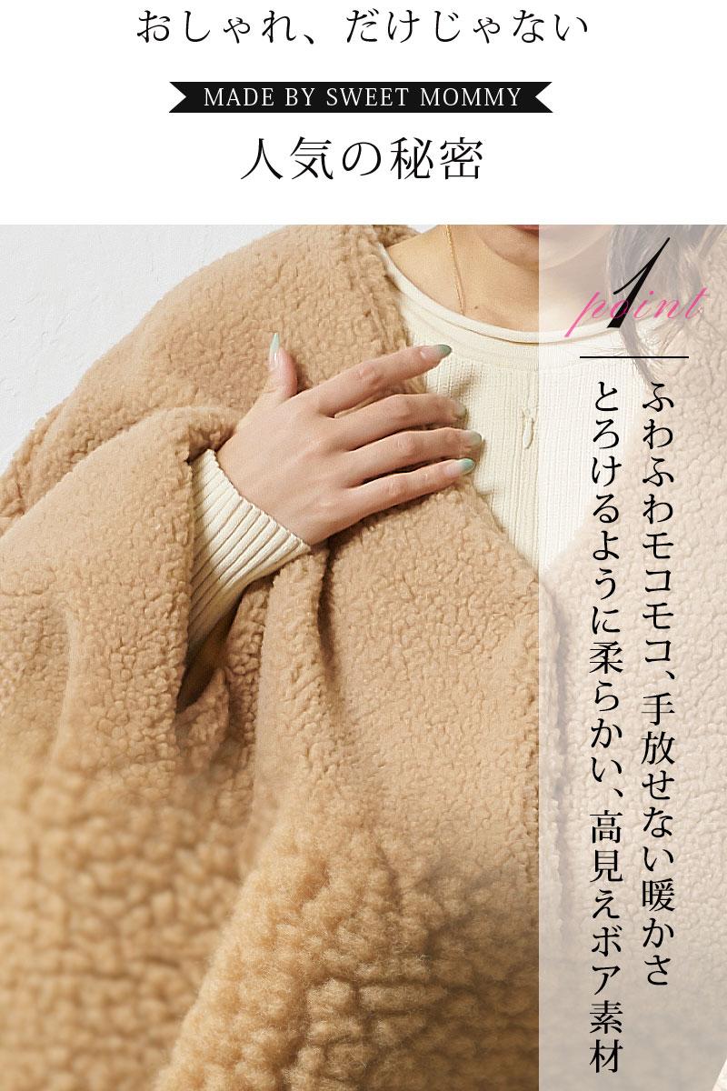 ふわふわモコモコ手放せない暖かさ、とろけるように柔らかい高見えボア素材
