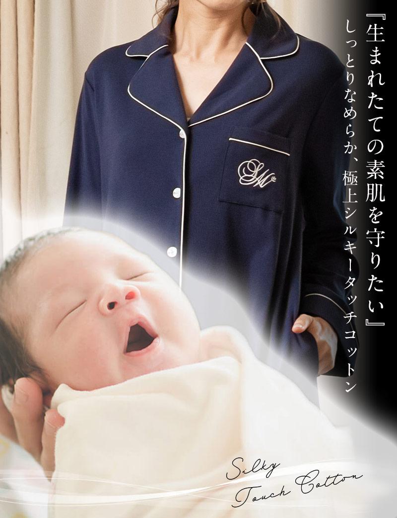 シルキータッチコットン 赤ちゃんに優しいホルマリンフリー