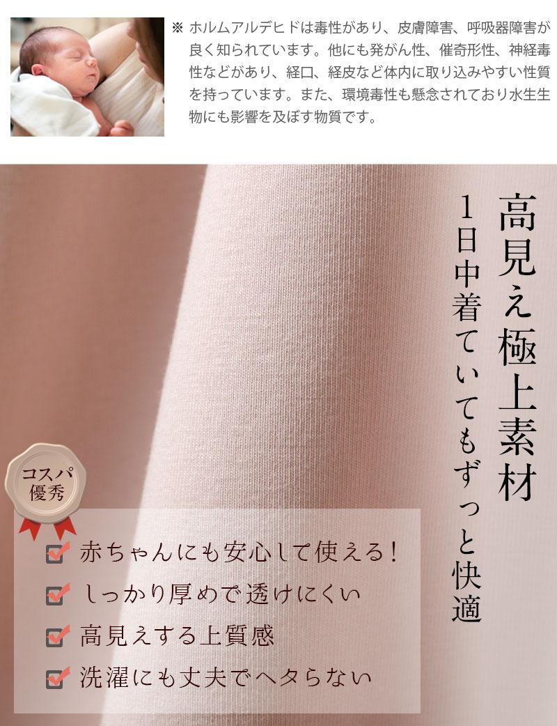 高見え安心素材 コットン素材で素肌に安心のパジャマ
