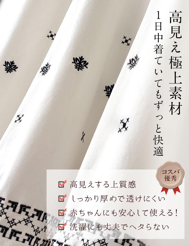 マタニティパジャマ 刺繍入り チロリアン刺繍