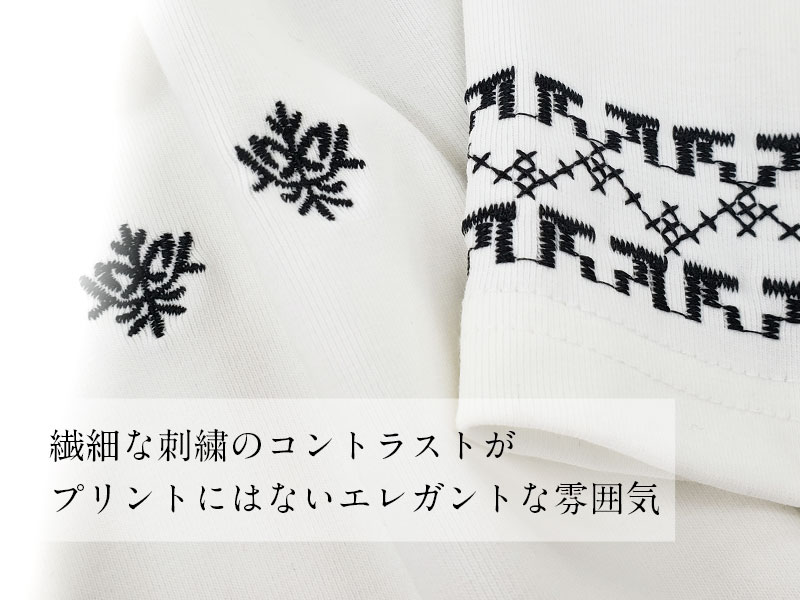 刺繍詳細 繊細なデザイン
