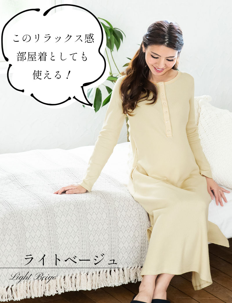 ライトベージュ色着用モデル画像、このリラックス感は部屋着としても使える
