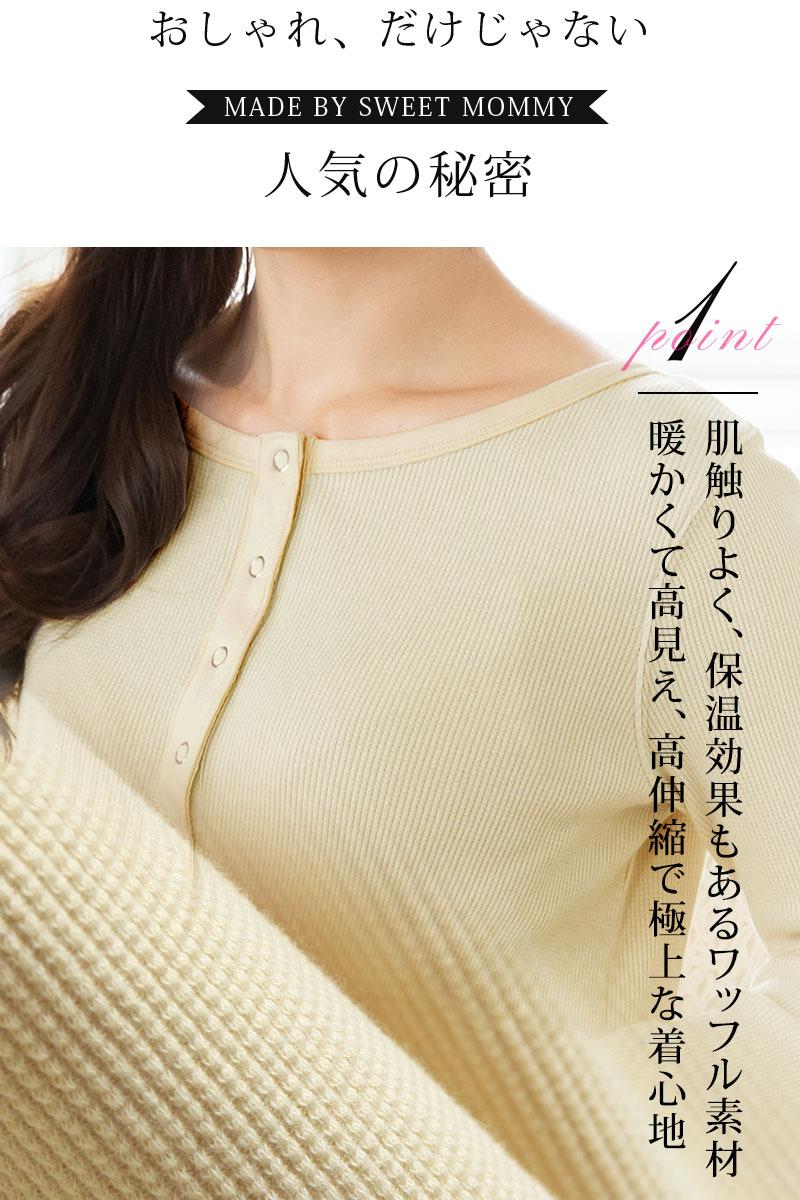 肌触りよく、保温効果もあるワッフル素材、暖かくて高見え高伸縮で極上な着心地