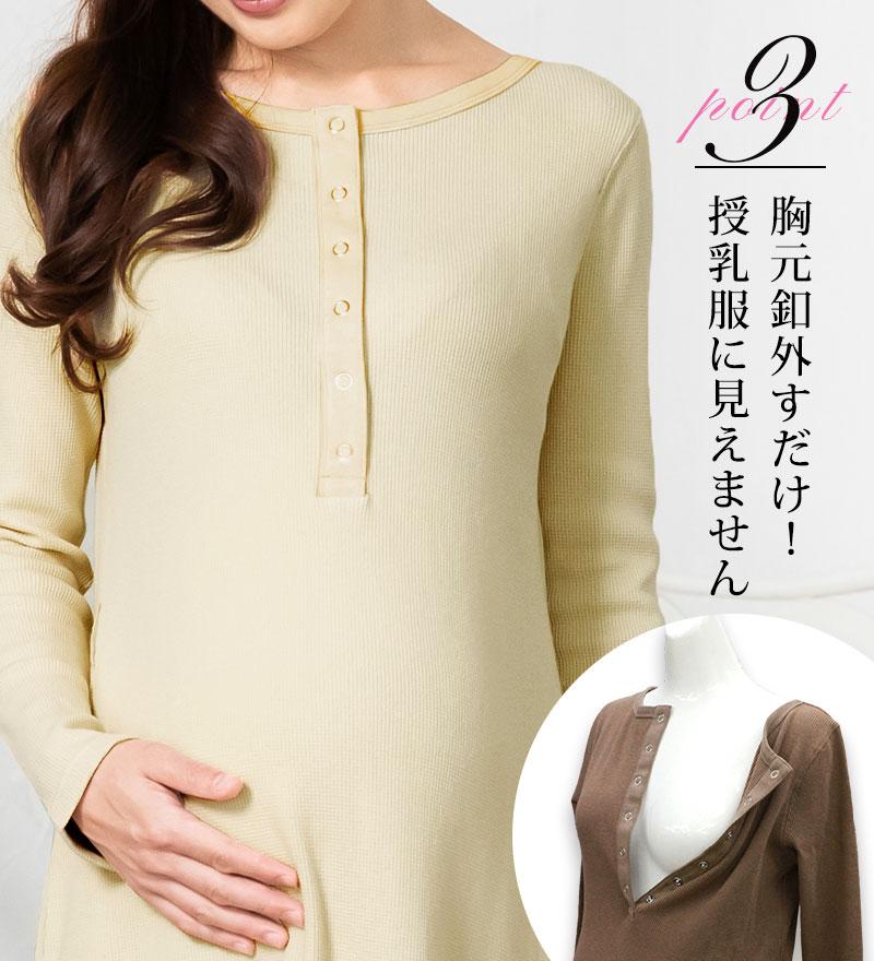 胸元釦外すだけ、授乳しやすく授乳服に見えません