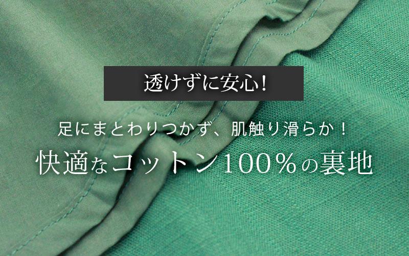 """快適なコットン100%の裏地"""""""""""