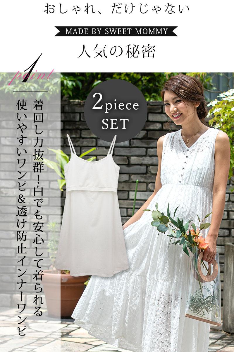着回し力抜群で白でも安心して着られる、使いやすいワンピ&透け防止インナーワンピ付き