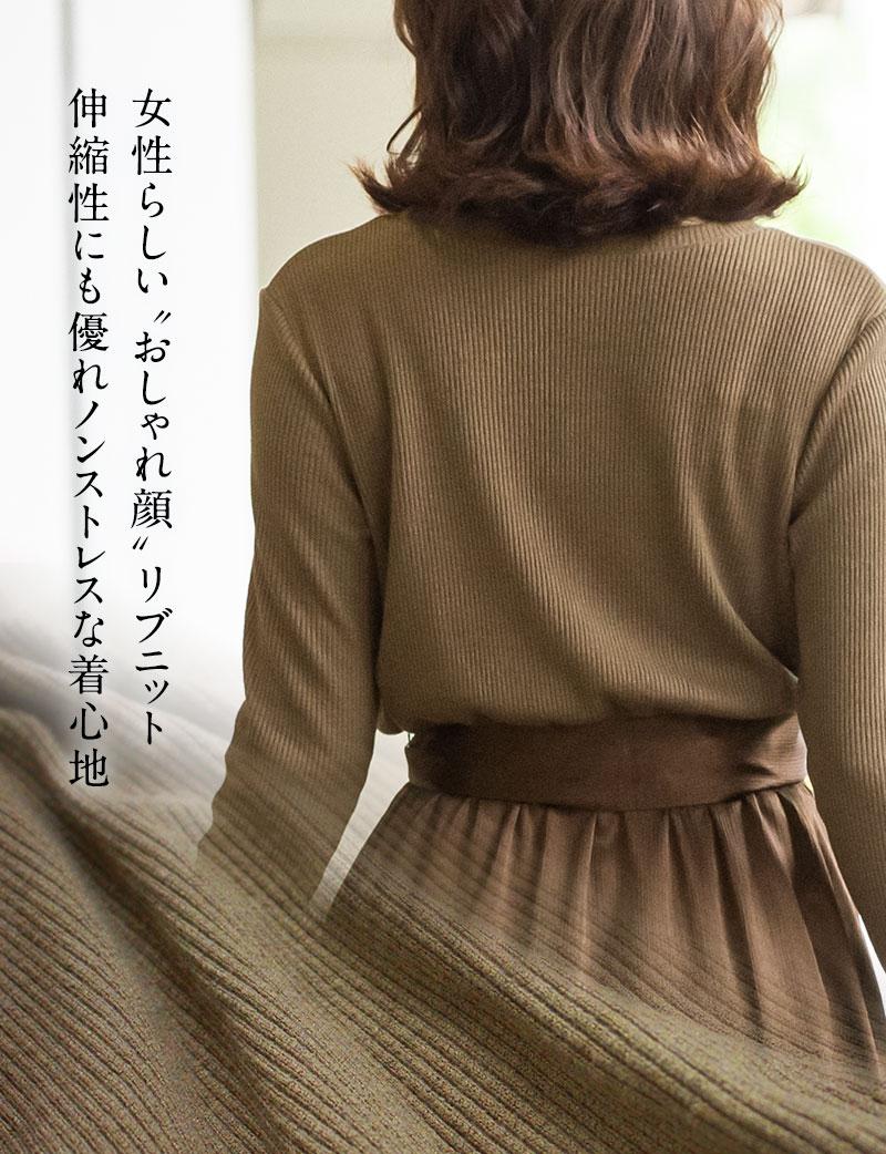 女性らしいおしゃれ顔リブニット、伸縮性にも優れノンストレスな着心地