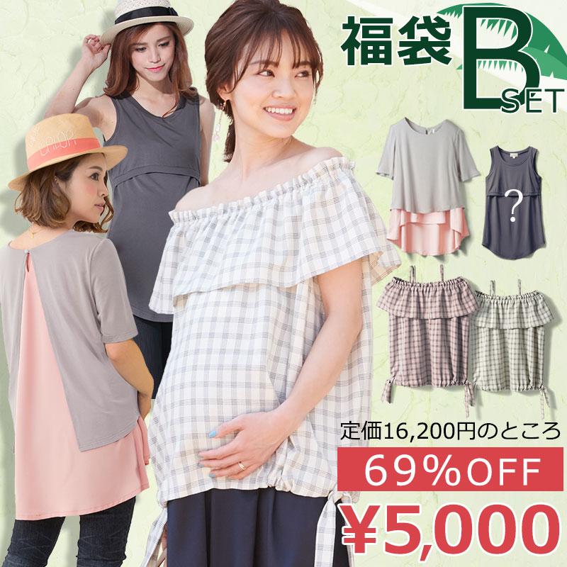 授乳服 マタニティ福袋 特別セット