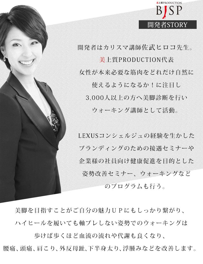 美上質PRODUCTION 佐武ヒロコ 美脚レッスンから生まれた「ダイヤモンドクッション」