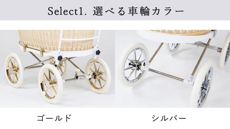 選べる車輪カラー