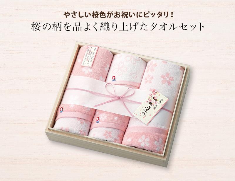 やさしい桜色がお祝いにピッタリ!濃淡ある桜色のタオルセット