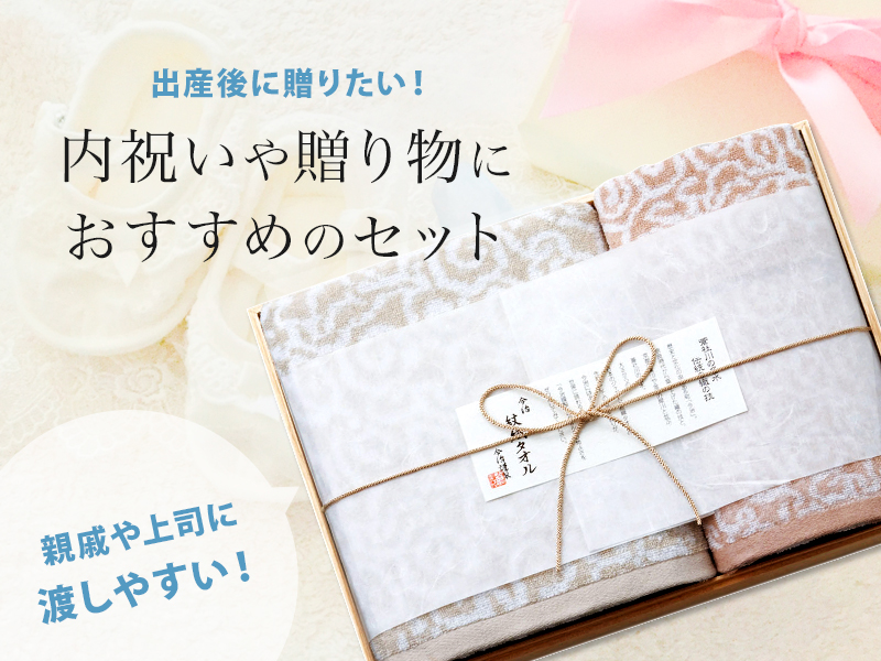出産後に贈りたい!!内祝いや贈り物におすすめのセット
