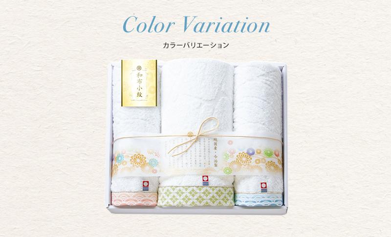 Color Variationカラーバリエーション