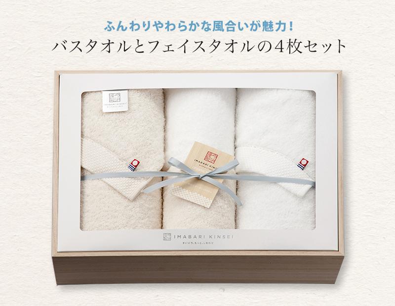 ふんわりやわらかな風合いが魅力!バスタオルとフェイスタオルの4枚セット