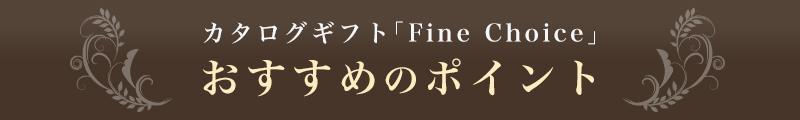 カタログギフト「Fine Choice」 おすすめのポイント