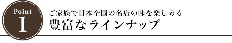ご家族で日本全国の名店の味を楽しめる