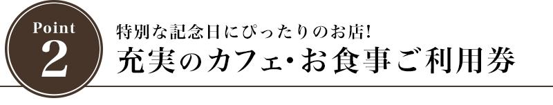 特別な記念日にぴったりのお店!