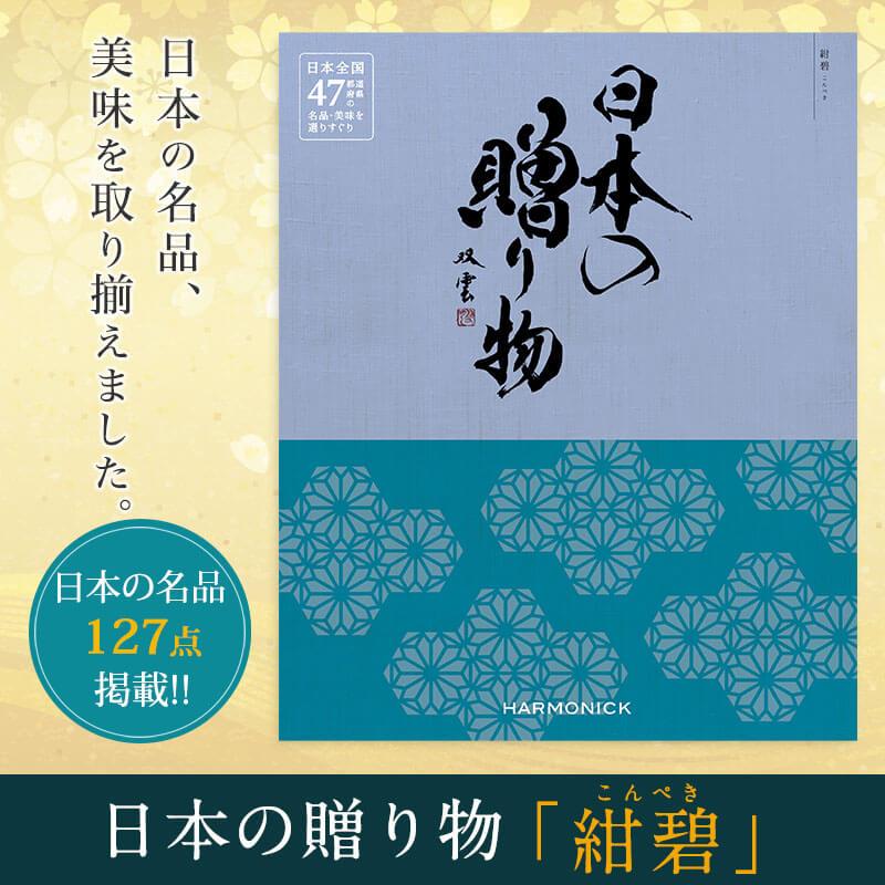 日本の名品、美味を取り揃えた安心・安全のカタログ