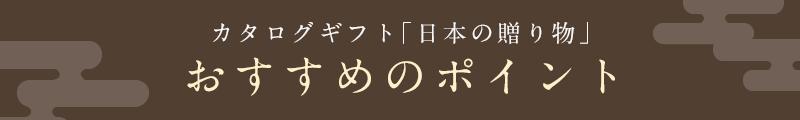 カタログギフト「日本の贈り物」 おすすめのポイント