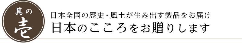 日本全国の歴史・風土が生み出す製品