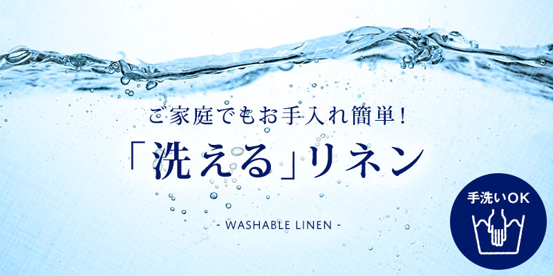 洗えるリネン素材