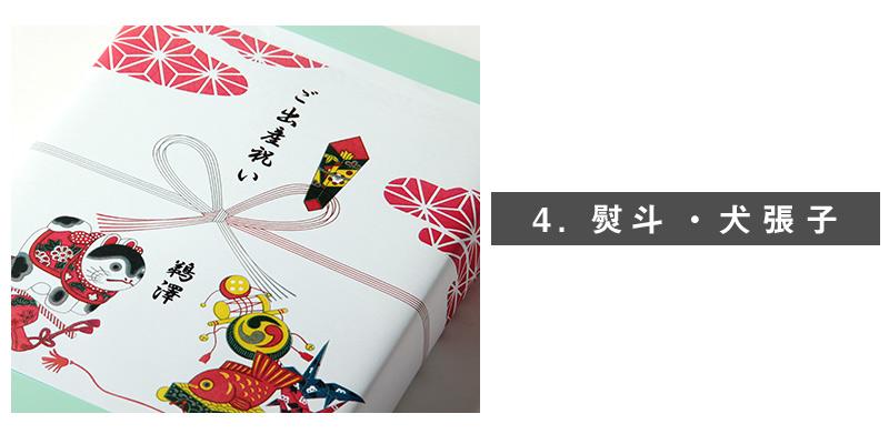 出産祝いによく用いられる【魔除け】として使われていた狛犬モチーフの熨斗