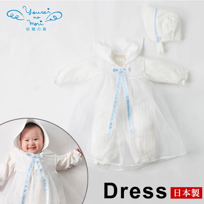 【レーシーニットのセレモニードレス3点セット 50~70cm 】ベビー服