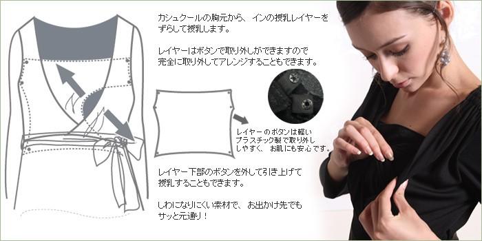カシュクールボーダーリボン授乳口付きワンピース【アンジェリカ長袖】