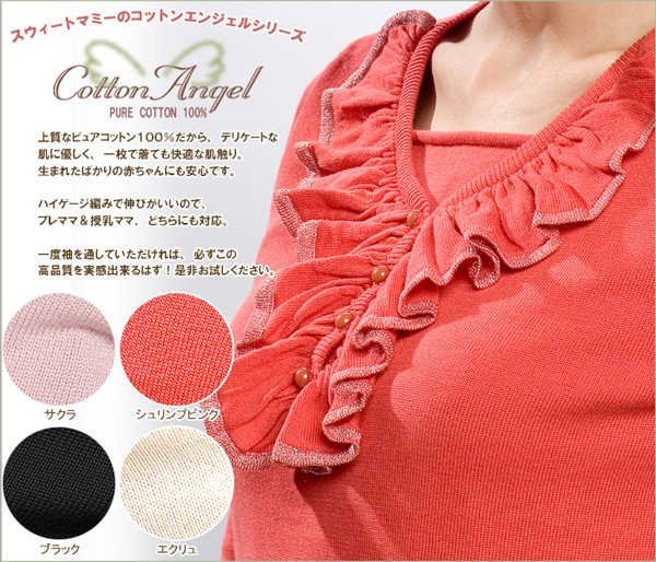 授乳機能付きフリル襟コットンニット【アレット】