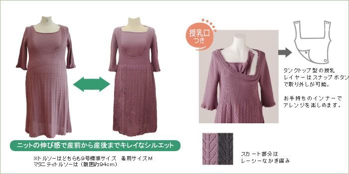 かぎ編み授乳機能付きニットワンピース【アイリーン】