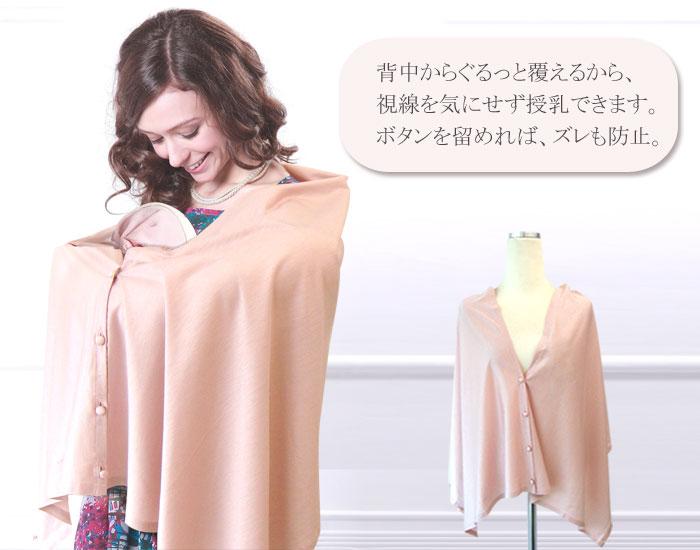 UVカット授乳ストール